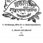 Bramhasutra Shankar Bhasya Ratna Prabha  by कृष्ण पन्त शास्त्री - Krishn Pant Shastri
