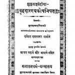 Brihadar Ray Ko Panishat by रामस्वरूप शर्मा - Ramswarup Sharma
