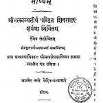 Brihadaranyakopanishad Bhashyam by शिवशंकर शर्मा - Shivshankar Sharma