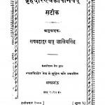 Brihadarny ko Panipd by रायबहादुर बाबू जालिमसिंह - Rai Bahadur Babu Zalim Singh