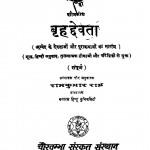 Brihaddevta by डॉ. रामकुमार राय - Dr. Ramkumar Rai