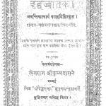 Brihajatak by पण्डित महीधर - Pandit Mahidhar