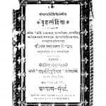 Brihansanhita  by बलदेव प्रसाद मिश्र - Baldev Prasad Mishra