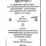 Brihat Kalpsootram Bhaag 4 by आत्मानन्द - Aatmanand