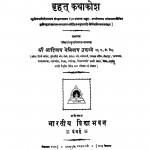 brihat Kathakosh by आदिनाथ नेमिनाथ उपाध्ये - Aadinath Neminath Upadhye