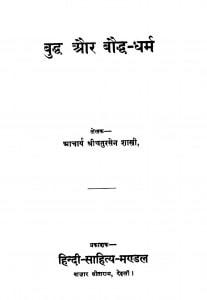 Buddh Aur Bauddh - Dhrm by आचार्य चतुरसेन शास्त्री - Acharya Chatursen Shastri