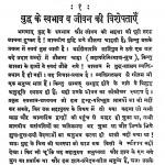 Buddh Or Bouddh Sadhak by भरत सिंह उपाध्याय - Bharat Singh Upadyay