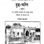 Buddha Charitra by रामचन्द्र शुक्ल - Ramchandar Shukla