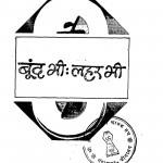 Bund Bhi Lahar Bhi by आचार्य तुलसी - Acharya Tulsi