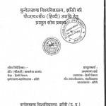 Bundelkhand Ki Rastriya Chetana Me Rastrakavi by उमाकान्त - Umakant