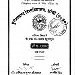 Bundelkhand Kshetra Ke Arthik Vikas Me Sadak Pariwahan Ka Yogdan by रणवीर सिंह - Ranveer Singh