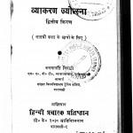 Byakaran Jyotsana by करुणापति त्रिपाठी - Karunapati Tripathi