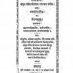 Chaitanyachandrodaya Pratham Khand by सीताराम उपाध्याय - Seetaram Upadhyay