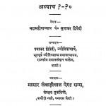 Chalan Kalan by सुधाकर द्विवेदी - Sudhakar Dvivedi