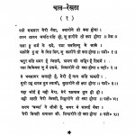 Champa Shatak by कस्तूरचंद कासलीवाल - Kasturchand Kasleeval