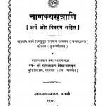 Chanakyasutrani by रामावतार विद्याभास्कर - Ramavatar Vidhyabhaskar