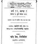 Chand by महादेवी वर्मा - Mahadevi Verma