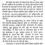 Chandan - Dohavali by विष्णु शर्मा - Vishnu Sharma