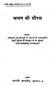 Chandan Ki Shaurabh by श्री पुष्कर मुनि जी महाराज - Shri Pushkar Muni Maharaj