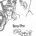 Char Ankhon Ka Khel by विमल मित्र - Vimal Mitra