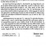 Chaturdash Bhasha Nibandhavali by आचार्य शिवपूजन सहाय - Acharya Shiv Pujan Sahay