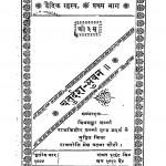 Chaturdash-bhuvan by शिवशंकर शर्मा - Shivshankar Sharma
