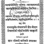 Chaturth Stuti Nirnay by श्री आत्माराम जी - Sri Aatmaram Ji