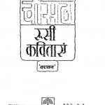 Chausat Rusi Kavitayan by बच्चन - Bacchan