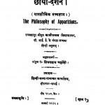 Chaya Darshan by शिवसहाय चतुर्वेदी - Shivsahaya Chaturvedi