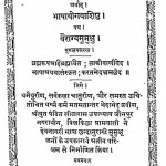 Chetany Chandroday Bhag - 1 by श्री सीताराम - Shri Sitaram