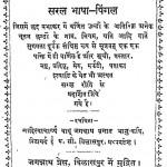 Chhand Saravali by जगन्नाथ प्रसाद - Jagannath Prasad