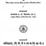 Chhandoanushasan by आचार्य श्री हेमचन्द्र - Aacharya Shri Hemchandra