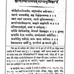 Chhandogya Opnishad Bhashya Bhumika by शिवशंकर शर्मा - Shivshankar Sharma
