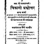 Chikago Prashnottar by आत्माराम जी महाराज - Aatnaram Ji Maharaj