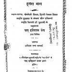 Chikitsa Chandroday Bhag - 2 by बाबू हरिदास वैध - Babu Haridas Vaidhya