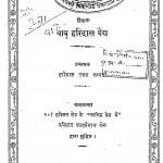 Chikitsa - Chandroday Bhag - 5 by बाबू हरिदास वैध - Babu Haridas Vaidhya