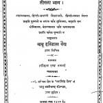 Chikitsha Chandrodaya Bhag 3 by बाबू हरिदास वैध - Babu Haridas Vaidhya