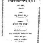 Chikitsha Chandrodaya Bhag 6 by बाबू हरिदास वैध - Babu Haridas Vaidhya