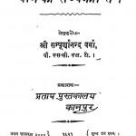 Chin Ki Rajya Kranti by श्री सम्पूर्णानन्द - Shree Sampurnanada