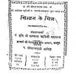 Chintan Ke Chitar by कल्याण ऋषी - Kalyan Rishi