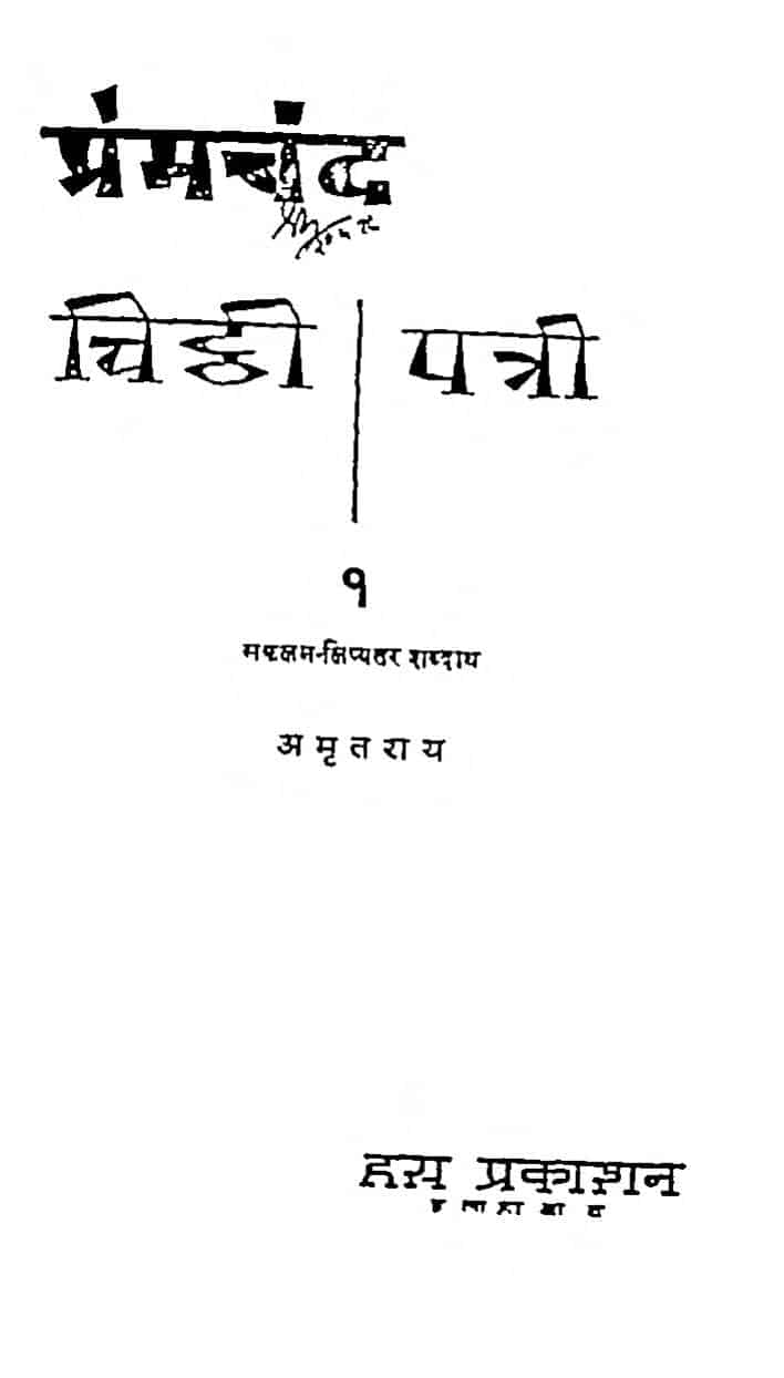 Chitti Patri by अमृत राय - Amrit Rai