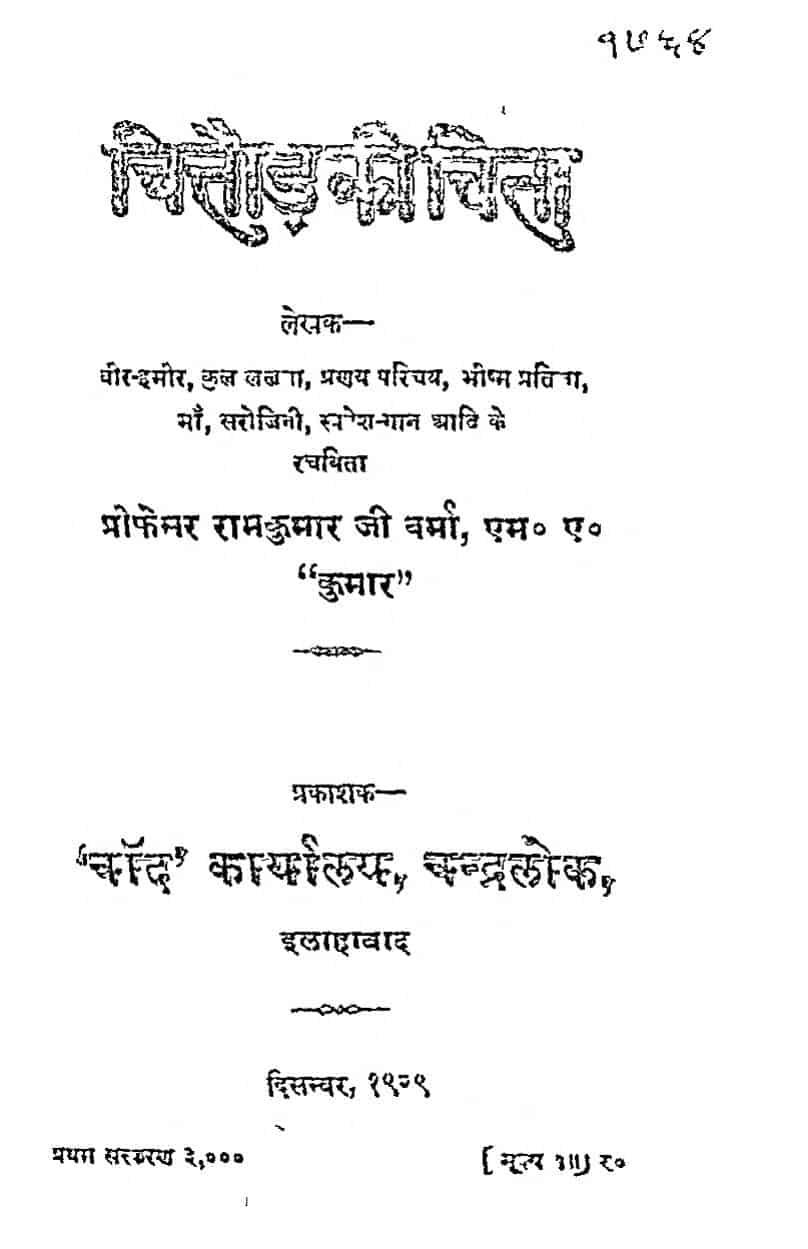 Book Image : चित्तौड़ की चिता - Chittod Ki Chita