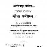 Choutha Karmagranth by पण्डित सुखलालजी - Pandit Sukhlalji