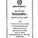 Chunnilal Jain Granthamala Jin Datt Charitr  by श्रीलाल जैन - Srilal Jain