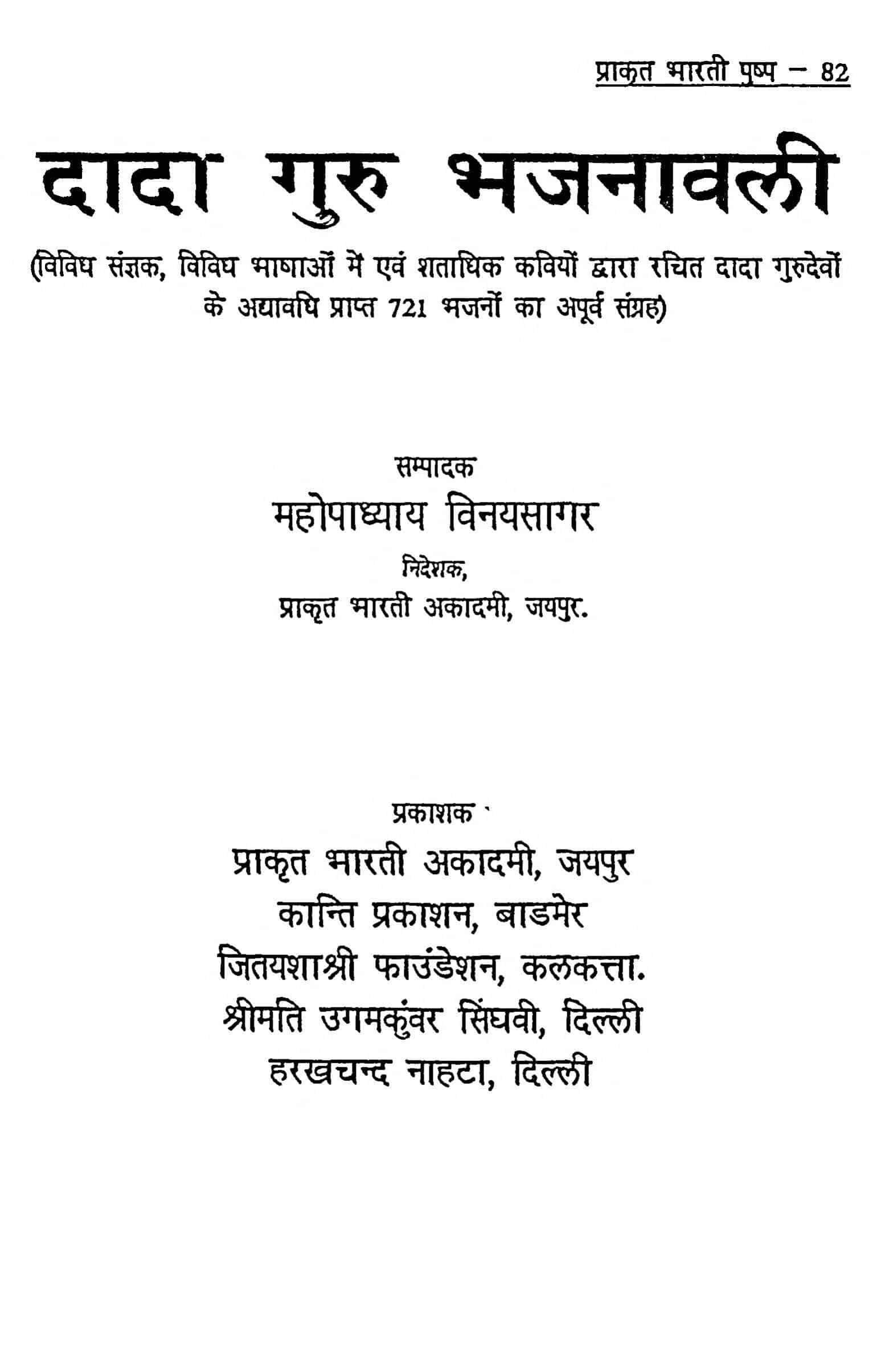 Book Image : दादा गुरु भजनावली  - Dada Guru Bhajanavali