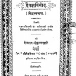Daivagya Vinod by श्रीकृष्ण दास - Shree Krishna Das