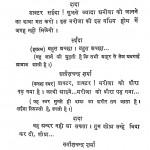 Daktar by विष्णु प्रभाकर - Vishnu Prabhakar