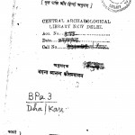 Damb Pand by भिक्षु आनन्द कौसल्यायन - Bhadant Anand Kausalyayan