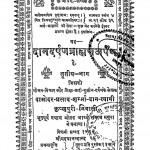 Danadarpan Brahmanarpan Bhag - 3  by दामोदर प्रसाद शर्मा - Damodar Prasad Sharma