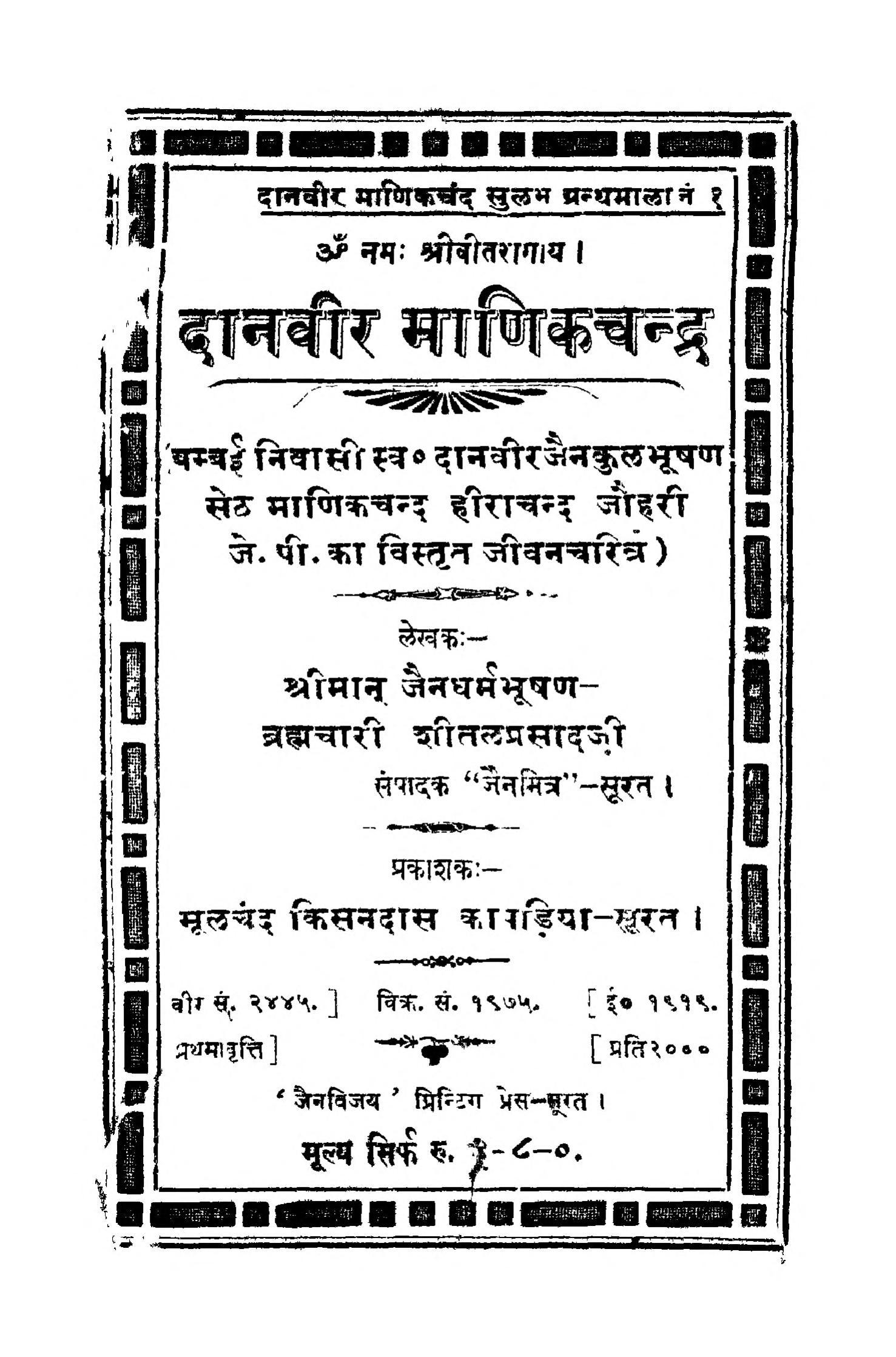 Book Image : दानवीर माणिकचन्द्र  - Danavir Manikachandra